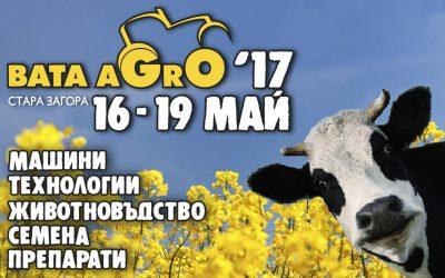 """Изложение """"БАТА АГРО"""" 2017"""