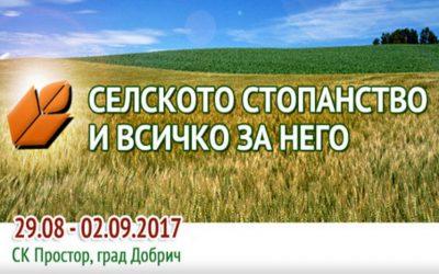 СТАД на Добрички панаир от 29.08 до 02.09