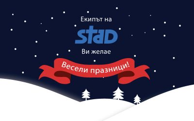 Весели празници от СТАД!