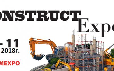 СТАД на Construct Expo 8 – 11 март 2018 г.